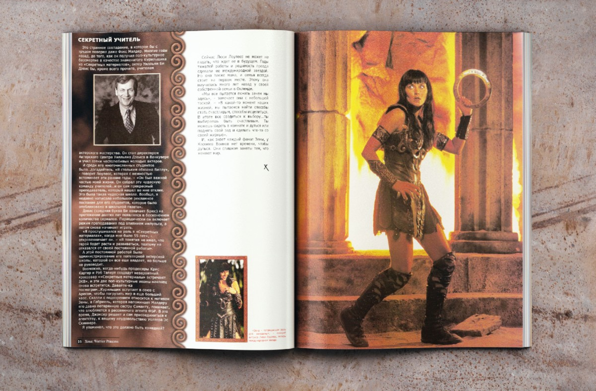 The Official Xena Warrior Princess Magazine 001 - 1997 год