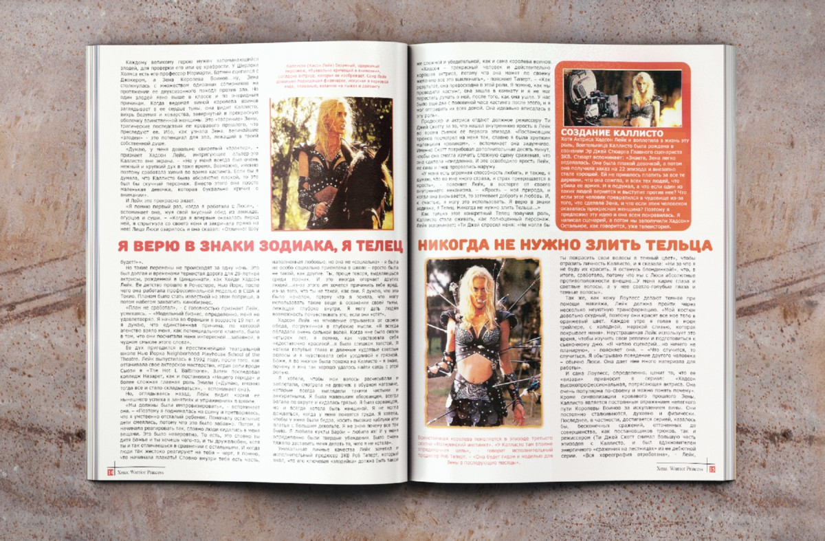 The Official Xena Warrior Princess Magazine 002 - 1998 год